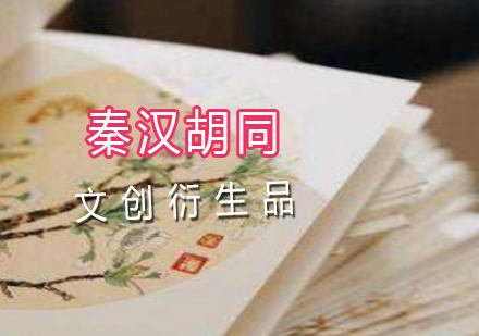 上海人文藝術培訓-文創衍生品