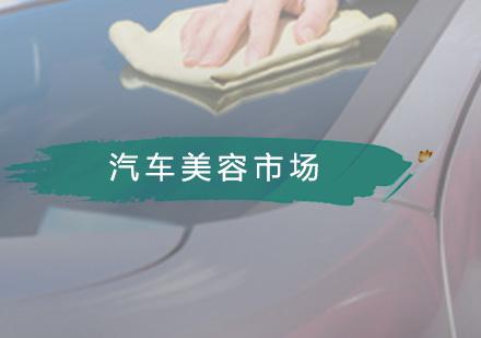 你知道汽车美容市场有多大吗?