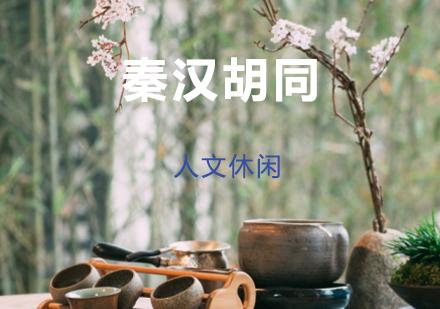 上海人文藝術培訓-人文休閑