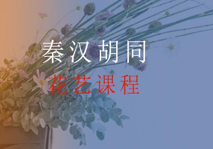 上海插花培訓-花藝課程
