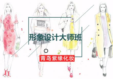 青島化妝培訓-紫緣培訓形象設計大師班