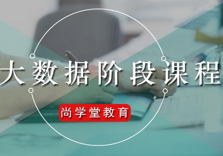 广州大数据培训-大数据阶段课程