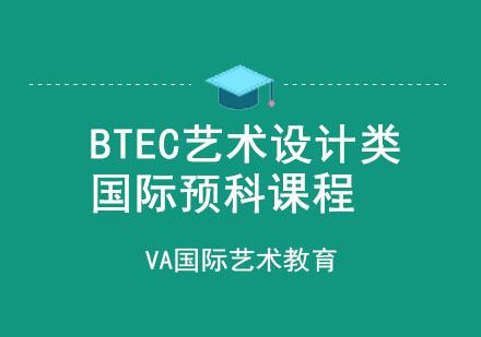 BTEC藝術設計類國際預科課程
