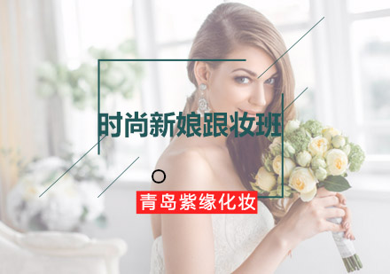 青島化妝培訓-紫緣培訓時尚新娘跟妝班