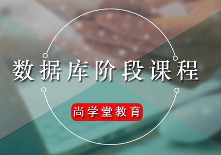 广州数据库培训-数据库阶段课程