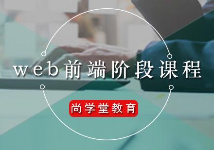 广州Web前端培训-web前端阶段课程