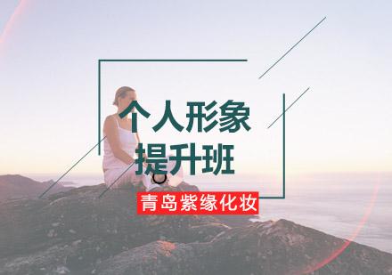 青島化妝培訓-紫緣培訓中心個人形象提升班