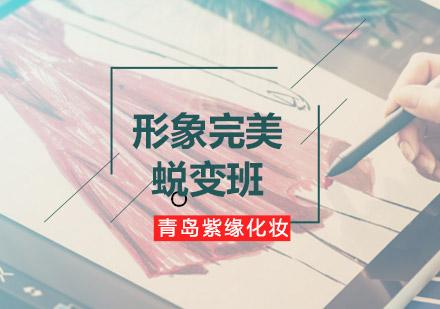 青島形象設計培訓-紫緣培訓個人形象完美蛻變班