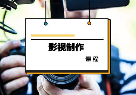 西安影視制作培訓-影視制作課程