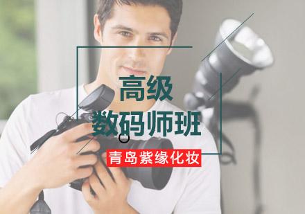 青島攝影培訓-紫緣培訓高級數碼師班