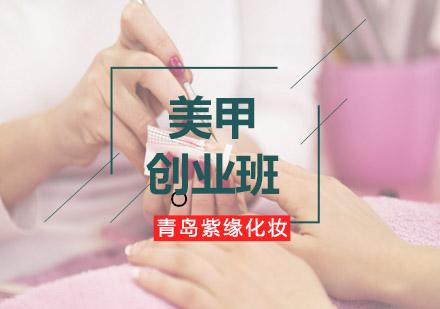青島美甲培訓-紫緣培訓美甲創業班