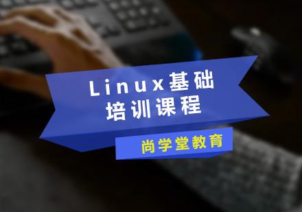 广州Linux培训-Linux基础培训课程