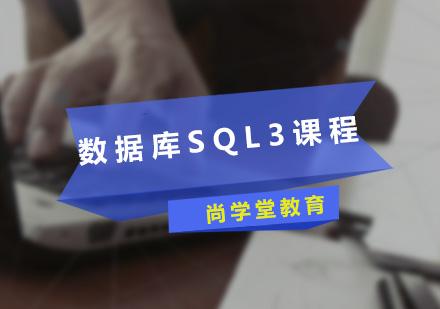 广州数据库培训-数据库SQL3课程