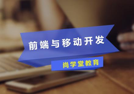 广州Web前端培训-前端与移动开发