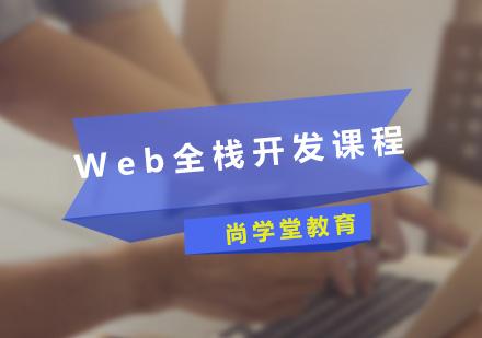 广州Web前端培训-Web全栈开发课程