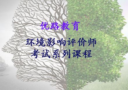 上海環境影響評價師培訓-環境影響評價師考試系列課程