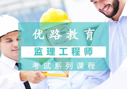 上海監理工程師培訓-監理工程師考試系列課程