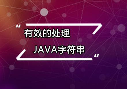 有效的处理Java字符串