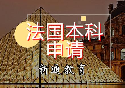 天津法國留學培訓-法國本科申請輔導課程