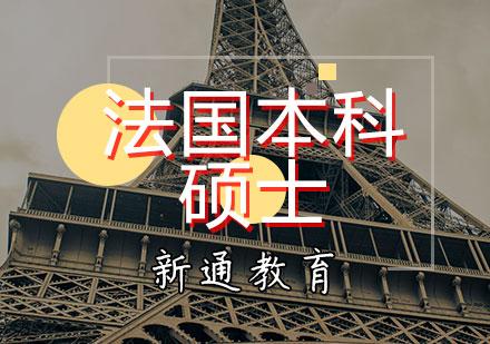 天津法國留學培訓-法國碩士申請輔導課程