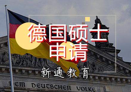 天津德國留學培訓-德國碩士申請輔導課程