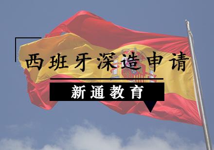 天津西班牙留學培訓-西班牙深造申請輔導課程