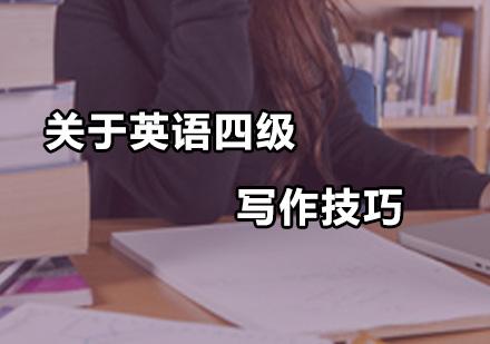 關于英語四級寫作技巧