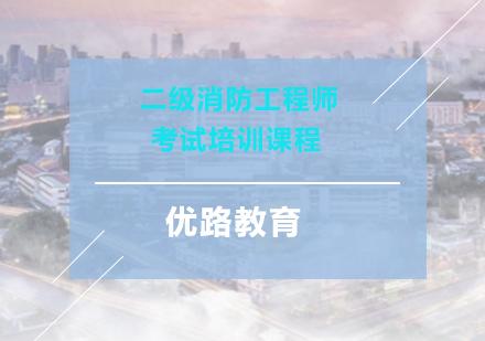 上海二級消防工程師培訓-二級注冊消防工程師考試培訓課程