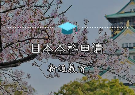 日本本科申請輔導課程