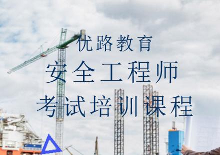 上海安全工程師培訓-安全工程師考試培訓課程