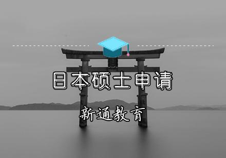 日本碩士申請輔導課程