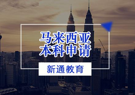 馬來西亞本科申請輔導課程