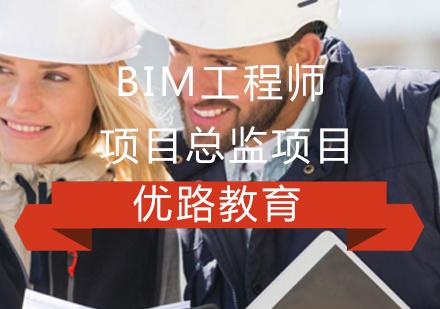 上海BIM工程師培訓-BIM工程師/項目總監項目