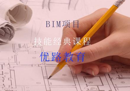 上海BIM工程師培訓-BIM項目技能經典課程