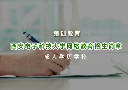 青島網絡學歷培訓-西安電子科技大學網絡教育招生簡章