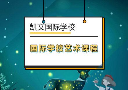北京人文藝術培訓-國際學校藝術課程
