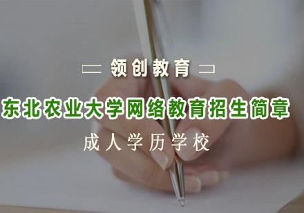 青島網絡學歷培訓-東北農業大學網絡教育招生簡章