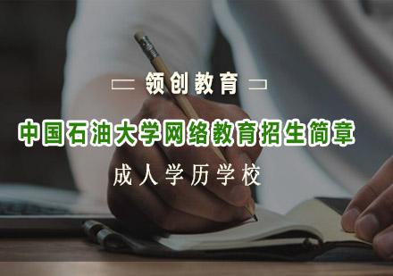 青島網絡學歷培訓-中國石油大學網絡教育招生簡章