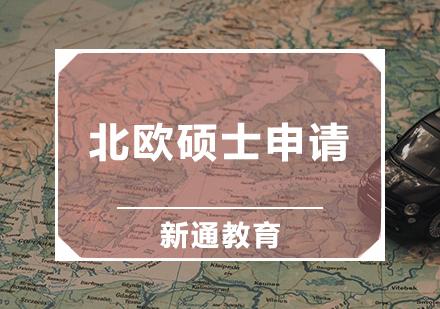 天津北歐留學培訓-北歐碩士申請輔導課程