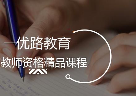上海教師資格證培訓-教師資格精品課程