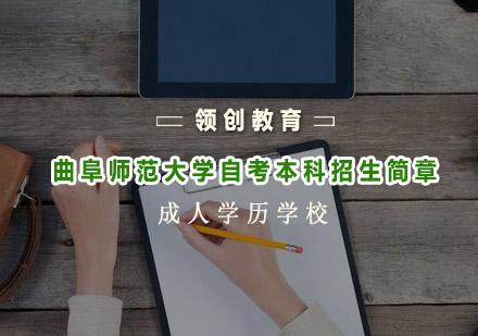 青島自考本科培訓-曲阜師范大學自考本科招生簡章