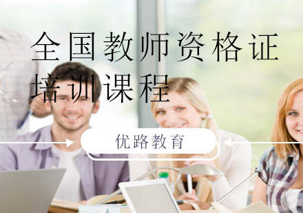 上海教師資格證培訓-全國教師資格證統考培訓課程