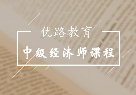 上海中級經濟師培訓-中級經濟師精品輔導課程