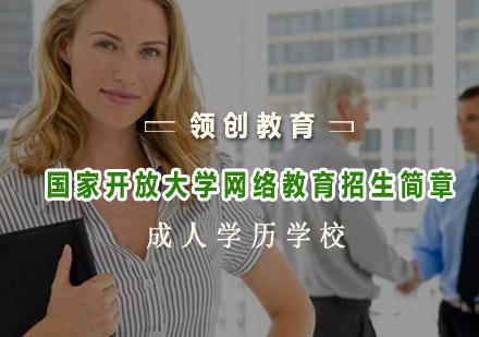 青島網絡學歷培訓-國家開放大學網絡教育招生簡章