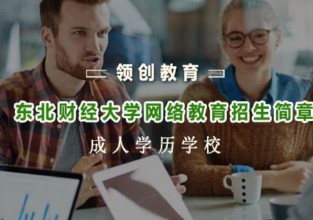 青島網絡學歷培訓-東北財經大學網絡教育招生簡章