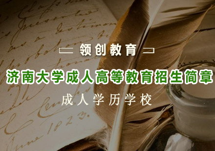 青島成人高考培訓-濟南大學成人高等教育招生簡章