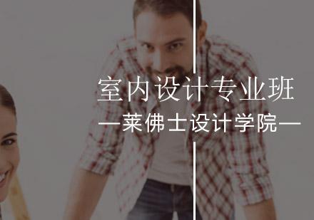 北京室內設計培訓-室內設計專業班
