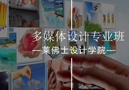 北京多媒體設計培訓-多媒體設計專業班
