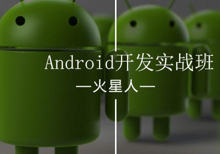 北京Android開發培訓-Android開發工程師實戰班