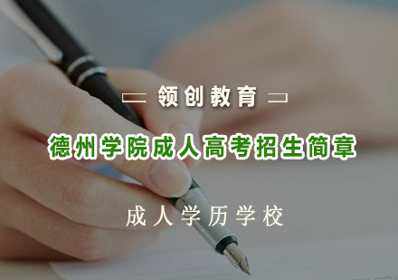 青島成人高考培訓-德州學院成人高考招生簡章